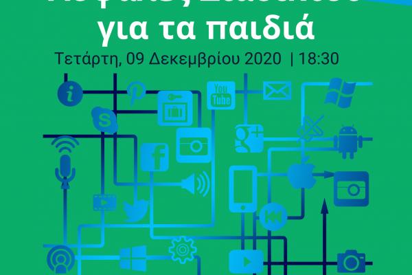 Εκδήλωση για το Ασφαλές Διαδίκτυο