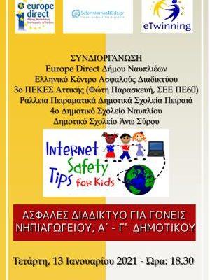 Εκδήλωση για το Ασφαλές Διαδίκτυο ΙΙ