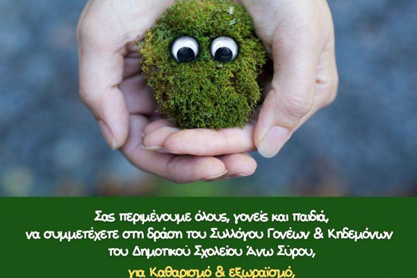 Περιβαλλοντική Δράση του Συλλόγου Γονέων